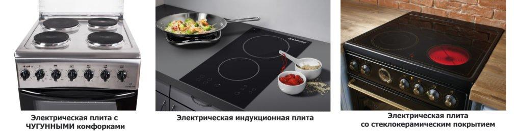 какая плита лучше электрическая или керамическая