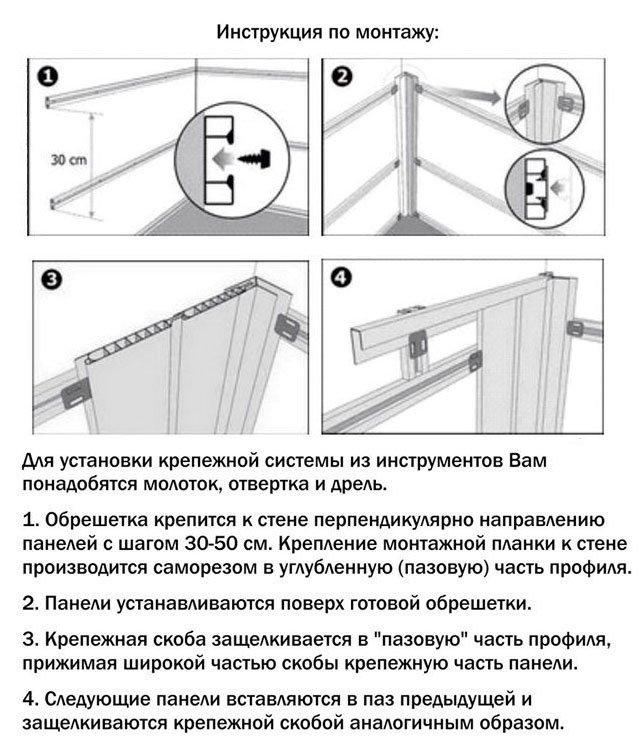 Инструкция по монтажу ПВХ панелей на обрешетку