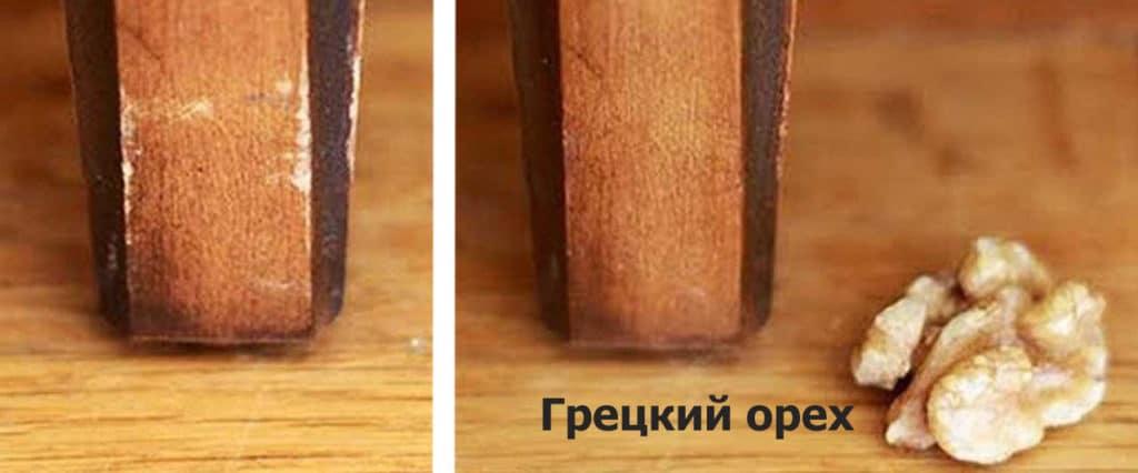 как убрать царапины с мебели при помощи грецкого ореха