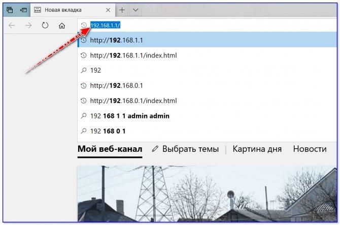 Адресная строка браузера 192.168.1.1
